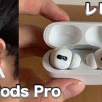 【レビュー】AirPods Proは買うべき?おすすめポイント解説