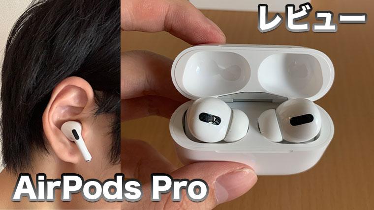 「【レビュー】AirPods Proは買うべき?おすすめポイント解説」のアイキャッチ画像