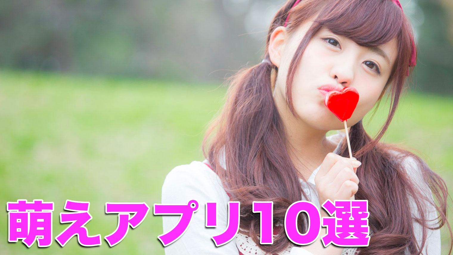 「【11月最新】無料で癒される!おすすめ萌え系ゲームアプリ10選」のアイキャッチ画像