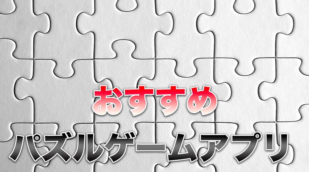 「無料でも楽しめるパズルアプリのおすすめランキング」のアイキャッチ画像