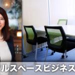 レンタルスペースビジネスとは?若杉真里さんのセミナーで具体的な事業内容を聞いてみた