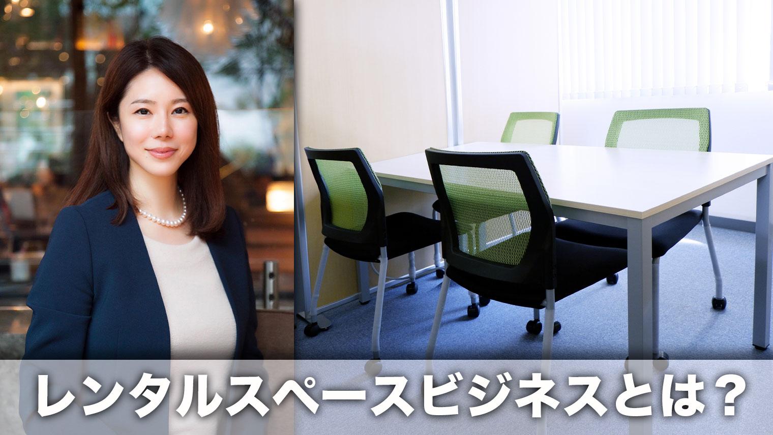 「レンタルスペースビジネスとは?若杉真里さんのセミナーで具体的な事業内容を聞いてみた」のアイキャッチ画像