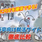 内定がない人向けの就活サイト5選【22卒・23卒大学生向け】