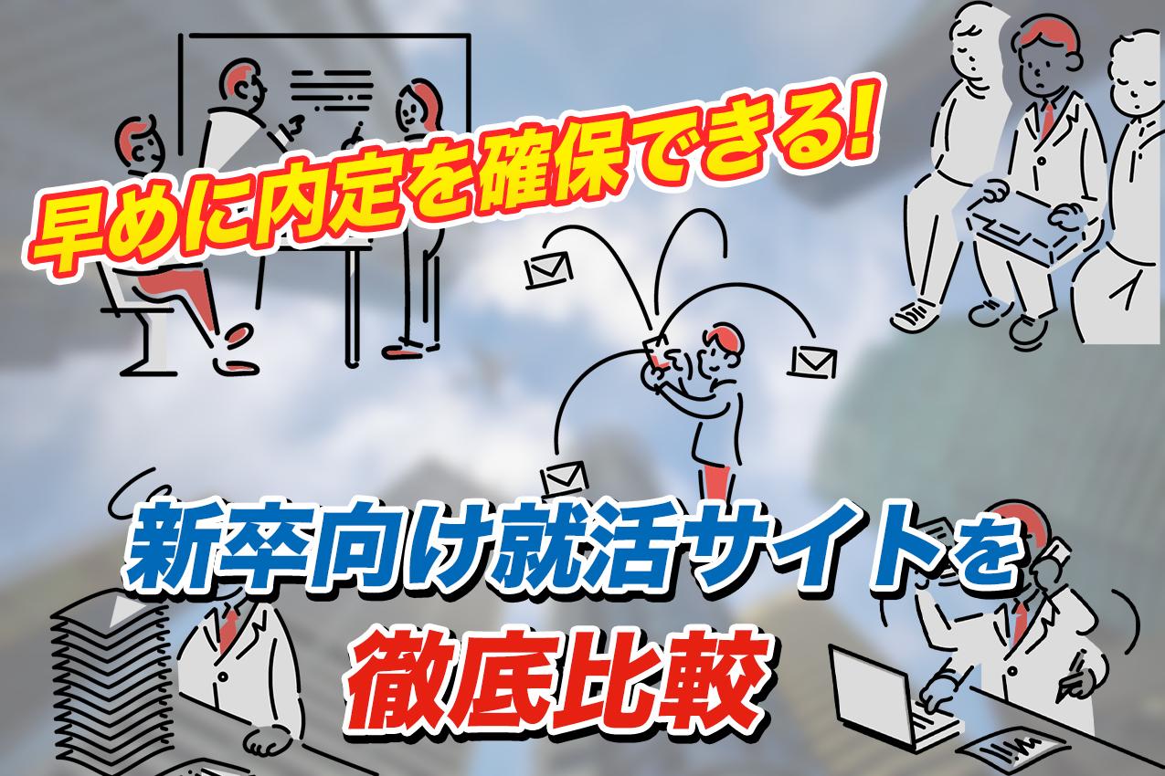 「内定がない人向けの就活サイト5選【22卒・23卒大学生向け】」のアイキャッチ画像