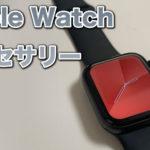 Apple Watchと一緒に買いたいおすすめアクセサリー・周辺機器を3つ紹介
