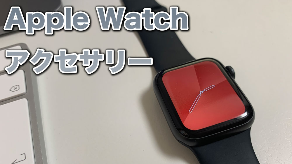 「Apple Watchと一緒に買いたいおすすめアクセサリー・周辺機器を3つ紹介」のアイキャッチ画像