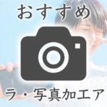 【自撮り向き】盛れるカメラ・写真加工アプリのおすすめランキング