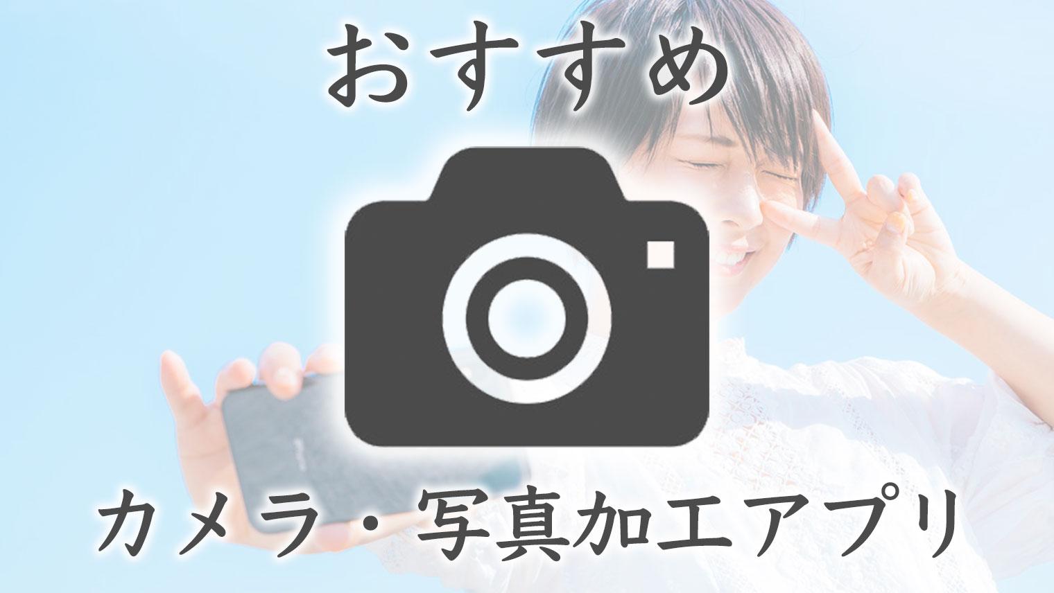 「【自撮り向き】盛れるカメラ・写真加工アプリのおすすめランキング」のアイキャッチ画像
