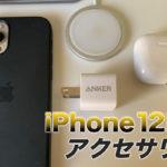 iPhone12とセットで買うべきおすすめアクセサリー【純正は不要?】