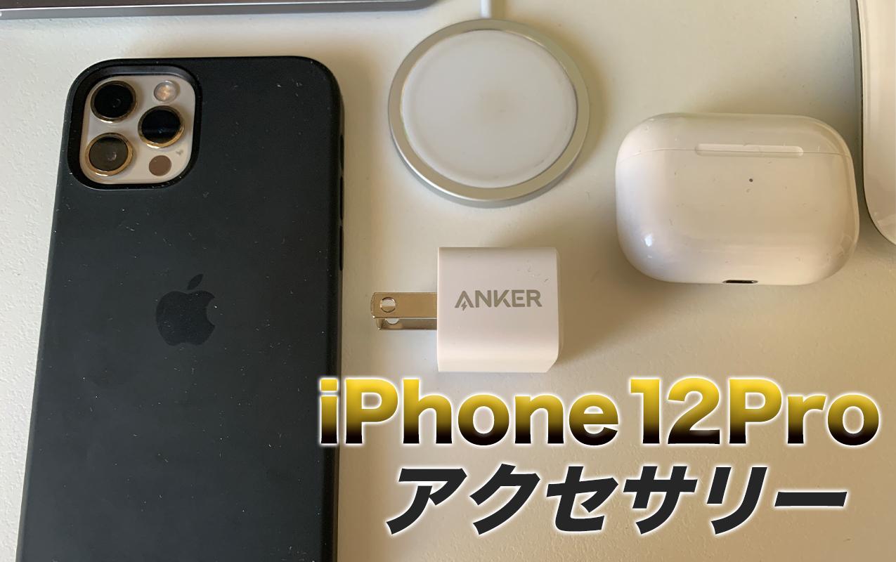 「iPhone12とセットで買うべきおすすめアクセサリー【純正は不要?】」のアイキャッチ画像