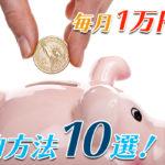 簡単に毎月の出費を1万円安くする節約方法10選【一人暮らし・20代男が実践】