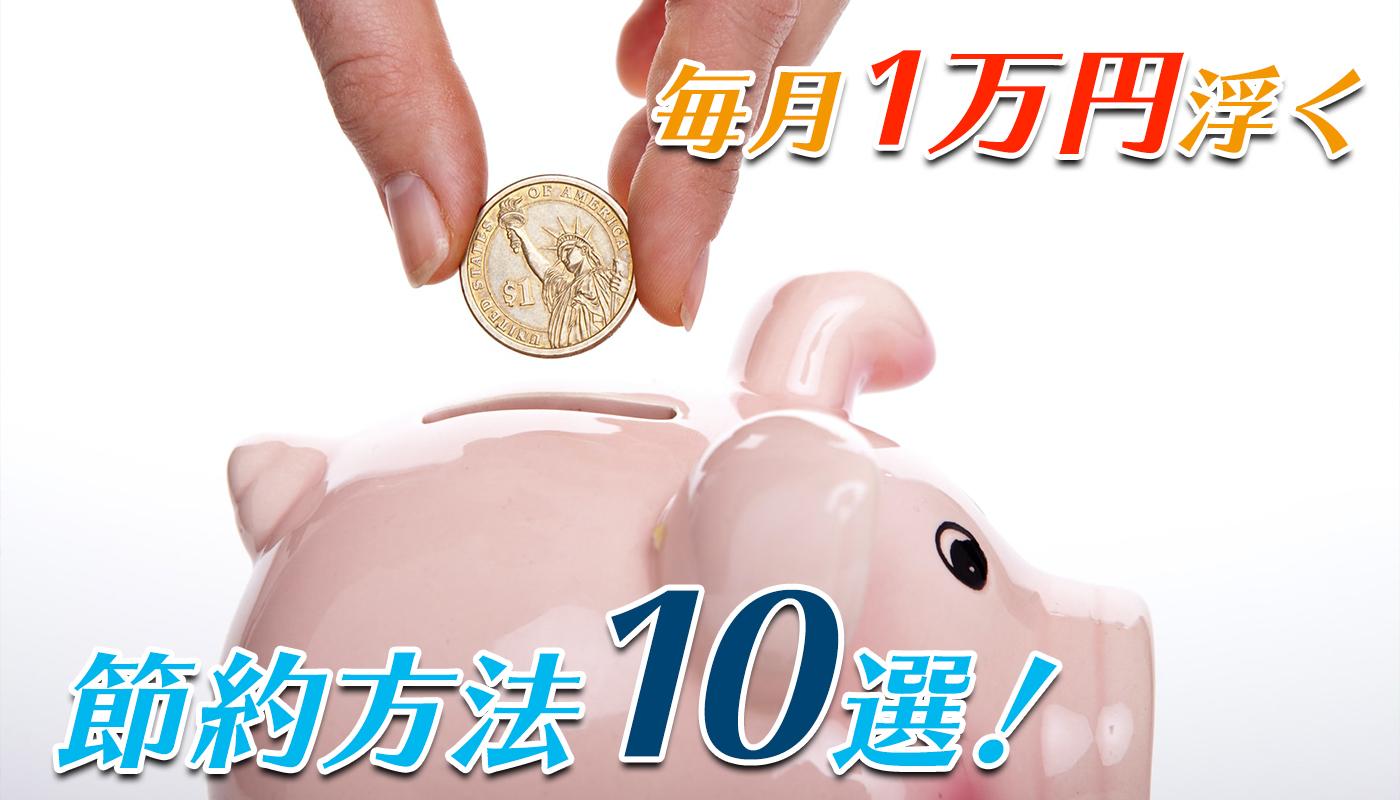 「簡単に毎月の出費を1万円安くする節約方法10選【一人暮らし・20代男が実践】」のアイキャッチ画像