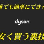 Dyson(ダイソン)製品を安く買う方法【掃除機・ドライヤー等】