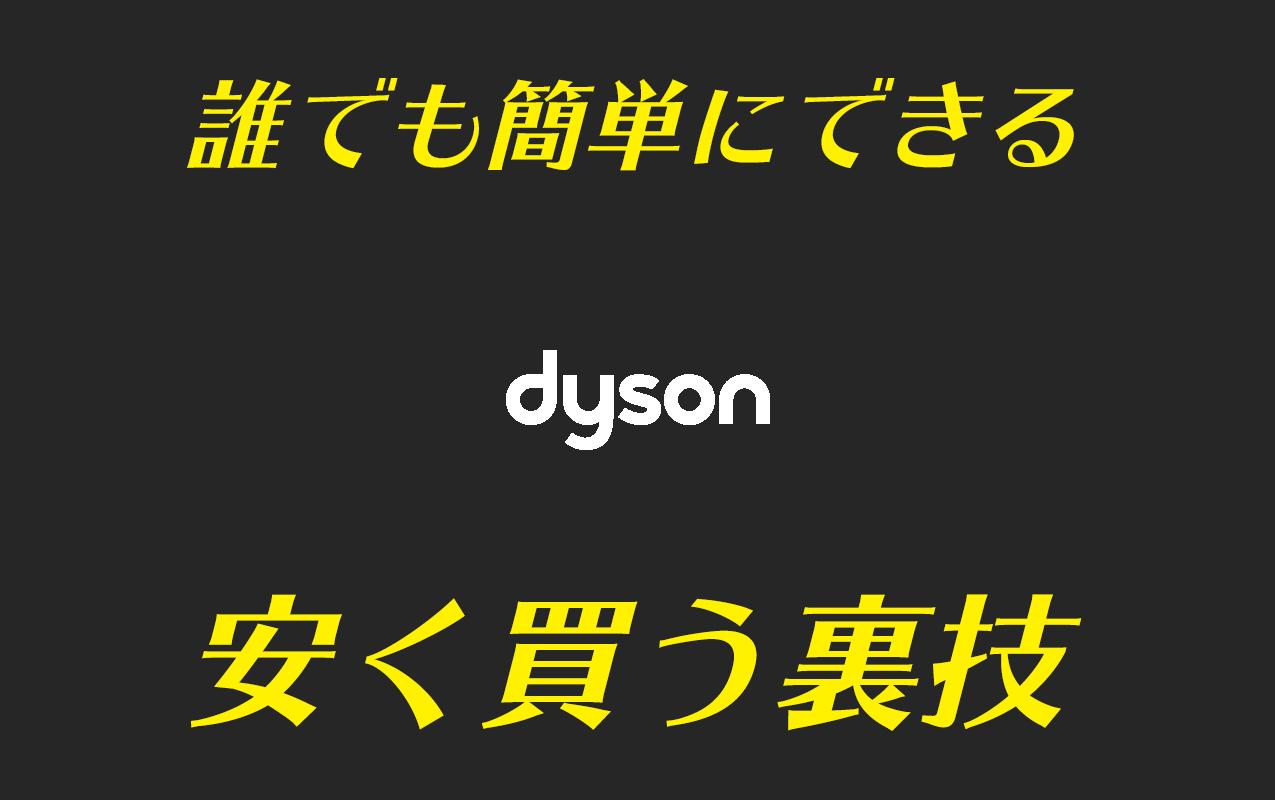 「Dyson(ダイソン)製品を安く買う方法【掃除機・ドライヤー等】」のアイキャッチ画像