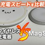 【iPhone12Pro】MagSafeと格安ワイヤレス充電器の充電速度を比較してみた