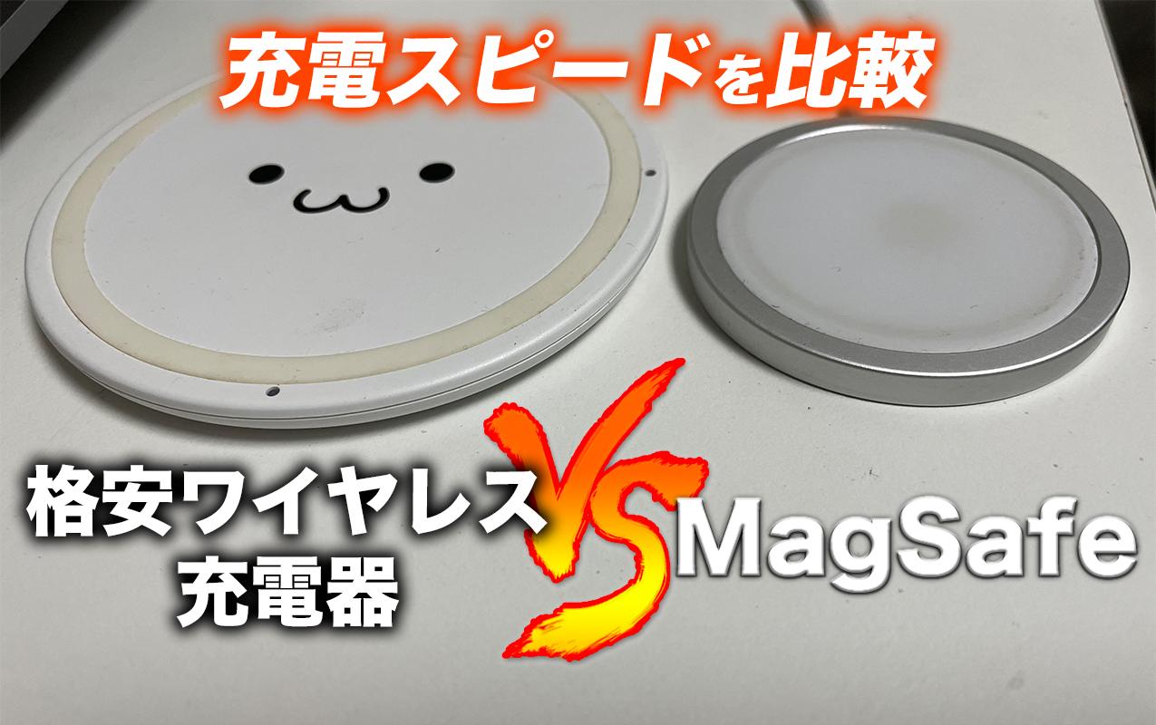 「【iPhone12Pro】MagSafeと格安ワイヤレス充電器の充電速度を比較してみた」のアイキャッチ画像