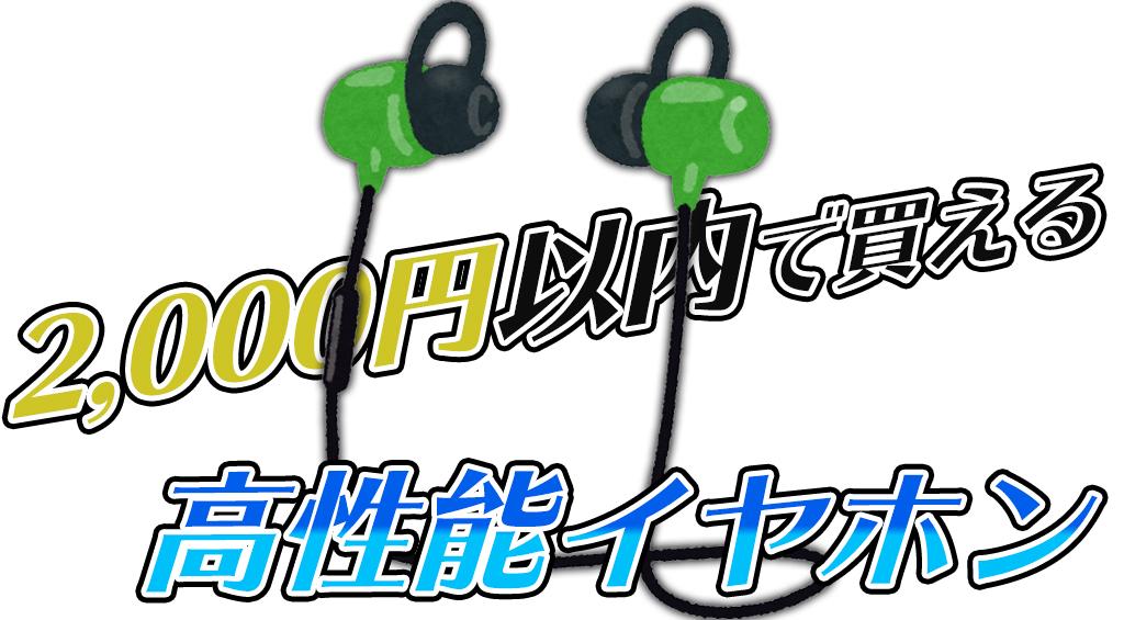「2,000円以内で買えるイヤホン10選!高音質なのに安い」のアイキャッチ画像