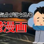 胸糞悪いけどつい読んでしまう鬱漫画3選【病む】
